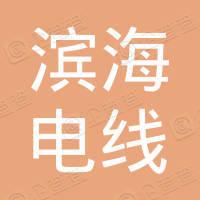 青岛滨海电线电缆有限公司