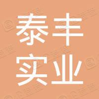 河南泰丰实业有限公司