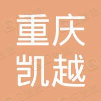 重庆市大足区凯越机械配件有限公司