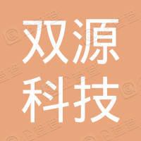 陆河县双源科技有限公司