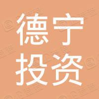 杭州德宁投资合伙企业(有限合伙)