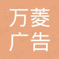 广州万菱广告有限公司