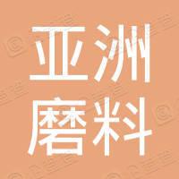 柘城县亚洲磨料磨具有限公司