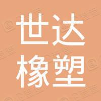 南京世达橡塑科技有限公司