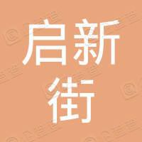桦甸市启新街李洪财工程施工队