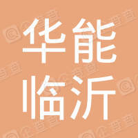 华能临沂发电有限公司