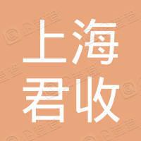 上海君收信息科技有限公司