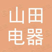 深圳山田电器有限公司