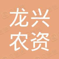 范县龙兴农资有限公司颜村铺分公司