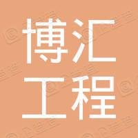 徐州博汇工程机械集团股份有限公司