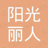 阿拉善左旗巴彦浩特镇阳光丽人婚纱摄影店