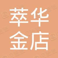 阜新市萃华金店有限公司华萃楼金店