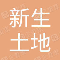 公安县青龙新生土地股份农业专业合作社