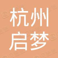 杭州启梦市场营销策划有限公司