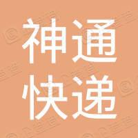 重庆市神通快递服务有限公司