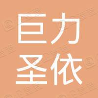 河北巨力圣依影视传媒有限公司