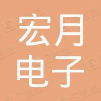 连云港市宏月电子有限公司