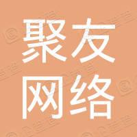 深圳市聚友网络投资有限公司