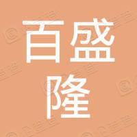 青岛百盛隆实业有限公司