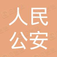 中国人民公安大学出版社