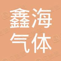 会泽县鑫海气体有限公司