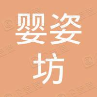 雄县婴姿坊商贸有限公司