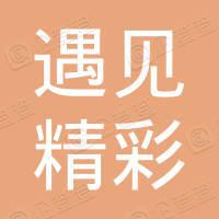 深圳遇見精彩文化傳媒有限公司