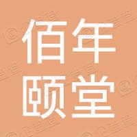 济南佰年颐堂中医医院有限公司