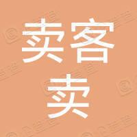 广州卖客卖科技有限责任公司