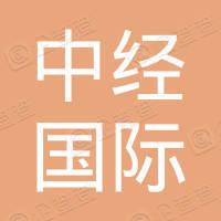 中经国际健康产业发展集团有限公司