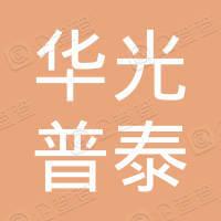 北京华光普泰科贸有限公司