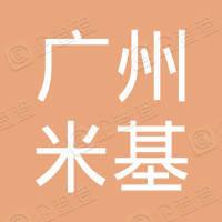 广州市米基医疗器械有限公司