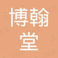 杭州博翰堂品牌管理有限公司