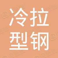 上海冷拉型钢厂有限公司