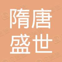 北京隋唐盛世房地产开发有限公司