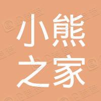 南京小熊之家文化传播有限公司