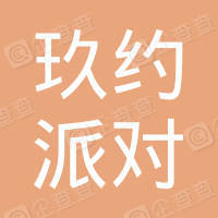 民权县玖约派对音乐餐吧
