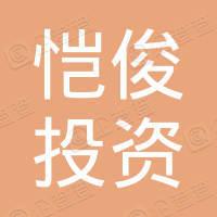 上海恺俊投资管理有限公司