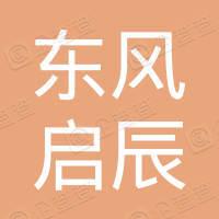 东风启辰汽车销售有限公司