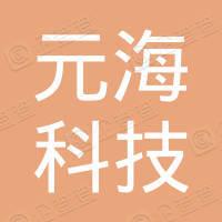 深圳元海科技有限公司