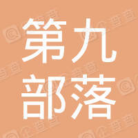 长沙第九部落信息科技有限公司