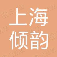 上海倾韵房地产经纪有限公司