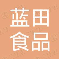 衢州市蓝田食品有限公司