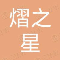 河南熠之星文化传媒有限公司