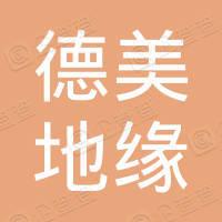 甘肃德美地缘现代农业集团有限公司