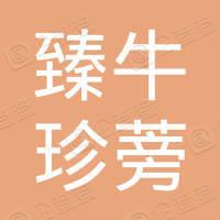 深圳市臻牛珍蒡科技有限公司