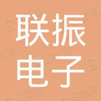 联振电子(深圳)有限公司