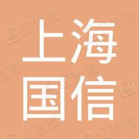 上海国信新能源有限公司