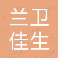 上海兰卫佳生医药科技有限公司