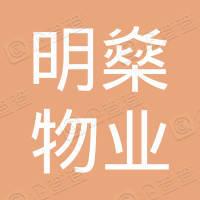 深圳市明燊物業管理有限公司